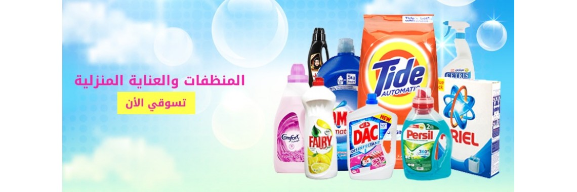 Detergents and home care